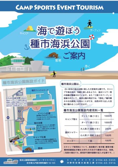 20201130海浜公園チラシ(税10% 免除記載後)-01