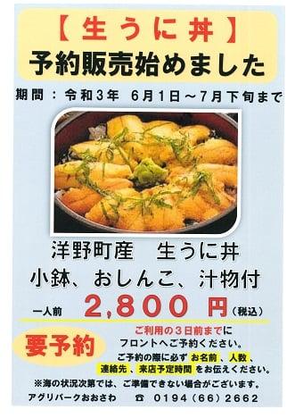 アグリパークおおさわ ウニ丼