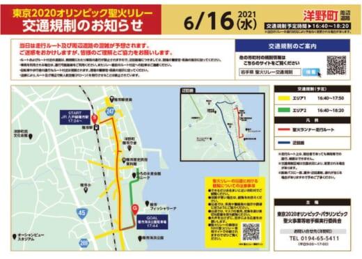 東京2020オリンピック聖火リレー交通規制のお知らせ (2)