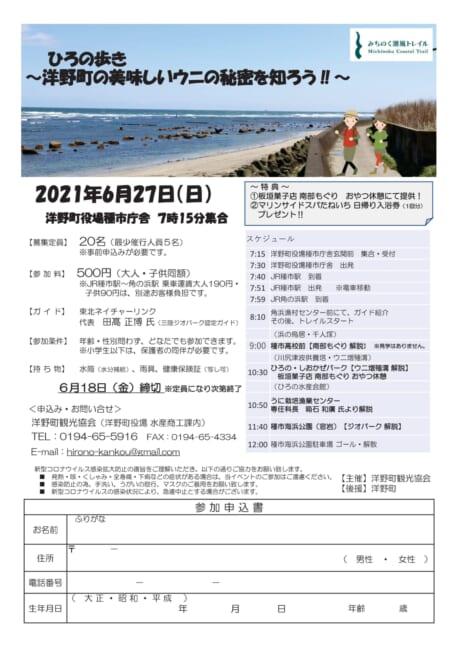潮風トレイルイベントチラシ5月31日現在(両面)-01