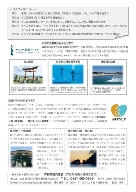 潮風トレイルイベントチラシ5月31日現在(両面)-02