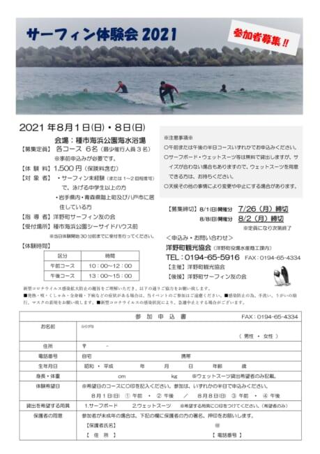 サーフィン体験会2021チラシ(jpg)